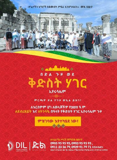 jerusalem tour package from ethiopia